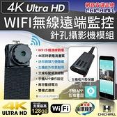 WIFI 高清4K 超迷你DIY微型針孔遠端網路攝影機帶殼錄影模組@弘瀚
