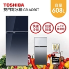 【結帳再折+24期0利率】TOSHIBA 東芝 AG66T 608公升 雙門電冰箱 GR-AG66T-GG 玻璃藍