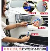 汽車補漆汽車用補漆筆珍珠白色劃痕修復黑色油漆面修補車漆神器刮痕去『獨家』流行館
