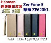 ZE620KL 華碩 ZenFone 5 Hanman 5Z 隱型磁扣 真皮皮套 隱扣 有內袋 側掀 ZS620KL