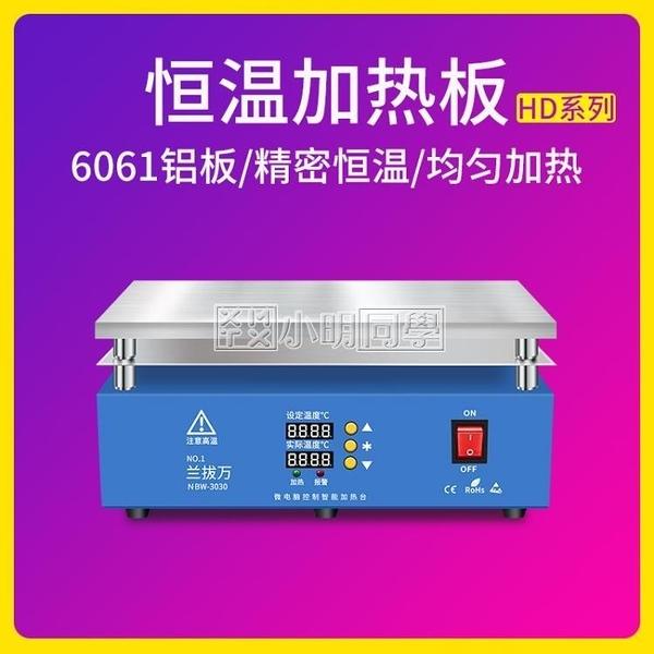 HD電熱恒溫加熱板數顯耐磨防腐電熱板實驗室預熱平台加熱台可調溫 NMS小明同學