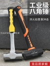 錘子 大鐵錘重型八角錘大號大錘子工地用拆墻純鋼榔頭手錘2/4/8磅10磅 99免運