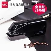 訂書機 得力0489全自動訂書機電動訂書機中小號釘書機訂書器辦公用訂書釘加厚 【米家科技】