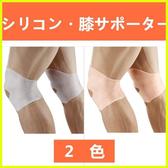 運動薄防撞透氣護膝護肘膝蓋護具膝蓋帖膝蓋保護防寒保溫男女通用