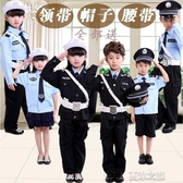 聖誕節兒童服飾-兒童警 察服演出服小警官衣服軍 裝套裝 YJT 夏沫之戀
