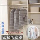 【樂邦】衣服防塵罩(大款)-收納袋 防塵套 衣物 衣服 防潮 防水 防塵罩 PEVA