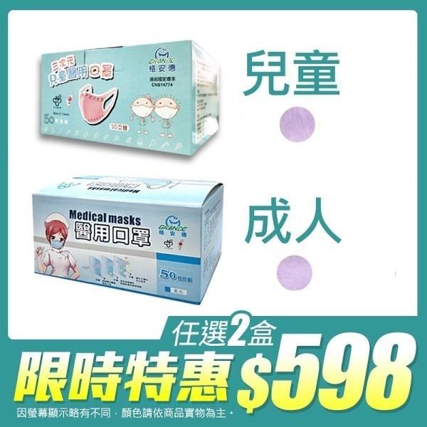 【南紡購物中心】【GRANDE格安德】兒童立體口罩+成人平面口罩,共2盒,紫色