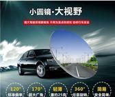 汽車360度可調後視無邊倒車高清輔助鏡tz395【歐爸生活館】