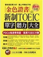 二手書金色證書: 新制TOEIC單字聽力大全 PDCA鬼速學英語, 衝高TOEIC分數 (附MP3) R2Y 9789869587259