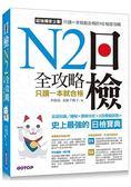 日檢N2全攻略  言語知識/讀解 聽解 只讀一本就合格