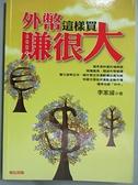 【書寶二手書T5/投資_C2C】外幣這樣買賺很大_李家緯