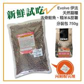 【新鮮試吃】Evolve 伊法 天然貓糧-去骨鮭魚,糙米&甜薯配方750g分裝包 超取限6包 (T002H12-0750)