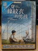 挖寶二手片-P00-268-正版DVD-電影【穿條紋衣的男孩】-大衛休里斯 薇拉芙米嘉 魯伯法蘭茲