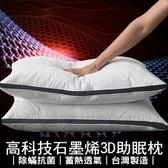 【You Can Buy】高科技石墨烯3D助眠枕