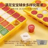 嬰兒寶寶輔食盒硅膠保鮮盒儲存冷凍冰格模具帶蓋製冰盒【小檸檬3C】