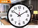 臥室時尚家用創意簡約掛鐘客廳辦公靜音時鐘...