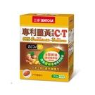 【三多生技】專利薑黃萃取C+T軟膠囊(30粒/盒)x1盒
