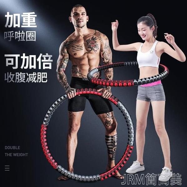 呼啦圈男收腹美腰加重女健身神器家用可拆卸成人同款 JRM簡而美YJT