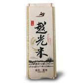 斗南精饌越光米1kg