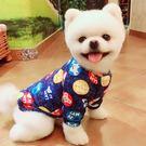 寵物衣服小型犬泰迪秋冬裝比熊博美斗牛犬狗狗保暖可愛加厚衣服【雙11超低價狂促】