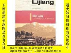二手書博民逛書店罕見麗江古城=The Old Town of Lijang(英文