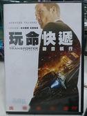 影音專賣店-F15-062-正版DVD*電影【玩命快遞-肆意橫行】-艾德斯克林