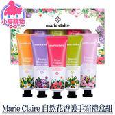 ✿現貨 快速出貨✿【小麥購物】 Marie Claire 自然花香護手霜禮盒組 5入 護手霜禮盒【S138】