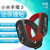 現貨【免運+保固一年】小米手環3 單入 國際版 智慧穿戴裝置 送保護貼 支援繁體