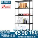 【JR創意生活】重型五層烤漆黑45X90X180cm 波浪架 衣櫥架 鐵力士架 鐵架