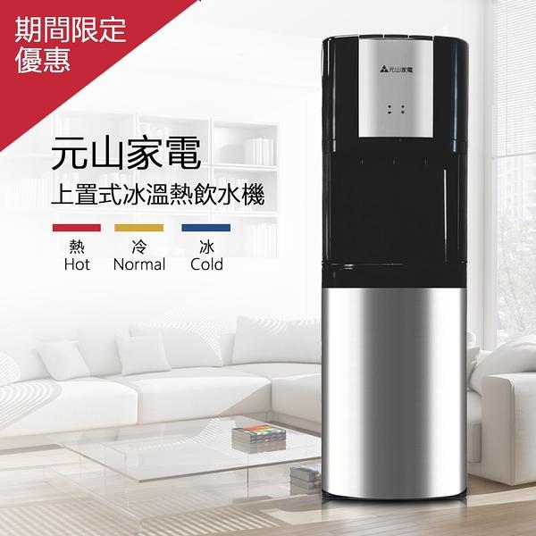 頂好 元山直立式三溫飲水機 桶裝水專用 (YS-8202BWSI)