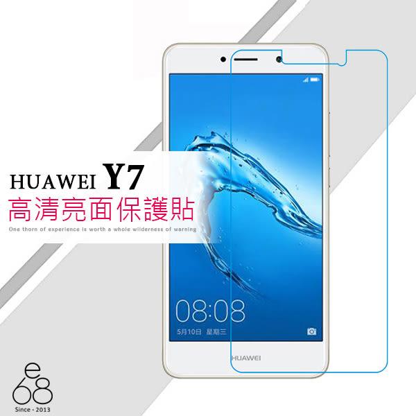 E68精品館 亮面高清保護貼 華為 HUAWEI Y7 5.5吋 保貼 軟膜 一般亮面螢幕貼 螢幕 手機 螢幕保護貼