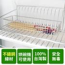 【烘碗機置物籃】廚房 置物籃 滴水籃 碗盤架 置物架 台灣製造 ST3005 [百貨通]