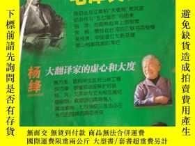 二手書博民逛書店人物文摘罕見2012 3Y18256