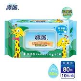 【寶護】清爽型潔膚嬰兒柔濕巾-寶寶專用99%純水(80抽x10包)