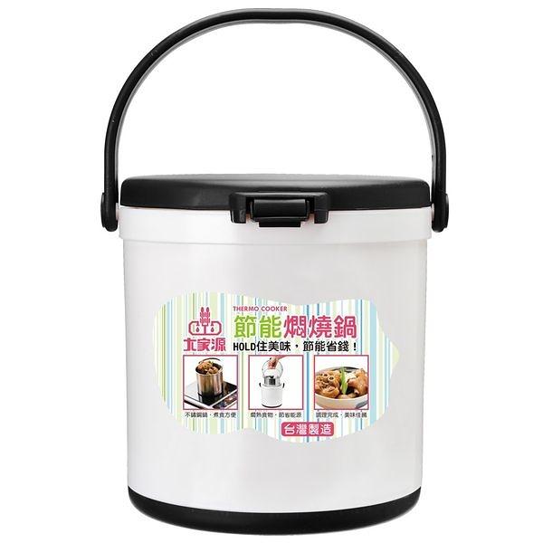 ^聖家^大家源5L節能燜燒鍋 TCY-9115【全館刷卡分期+免運費】