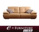 『 e+傢俱 』LS65 恩里克 Enrique 1+2+3沙發組 簡單舒適 全牛皮   半牛皮   皮沙發