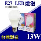 【奇亮精選】含稅 台灣製造 13W LED燈泡 E27 省電燈泡 全電壓 黃光 可取代螺旋燈泡