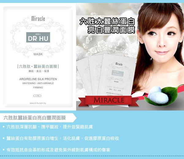 Dr.Hu六胜肽蠶絲蛋白美白緊緻面膜 單片
