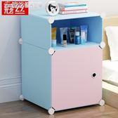 床頭柜簡易多功能簡約現代經濟塑料組裝小儲物柜床頭收納柜子igo【搶滿999立打88折】