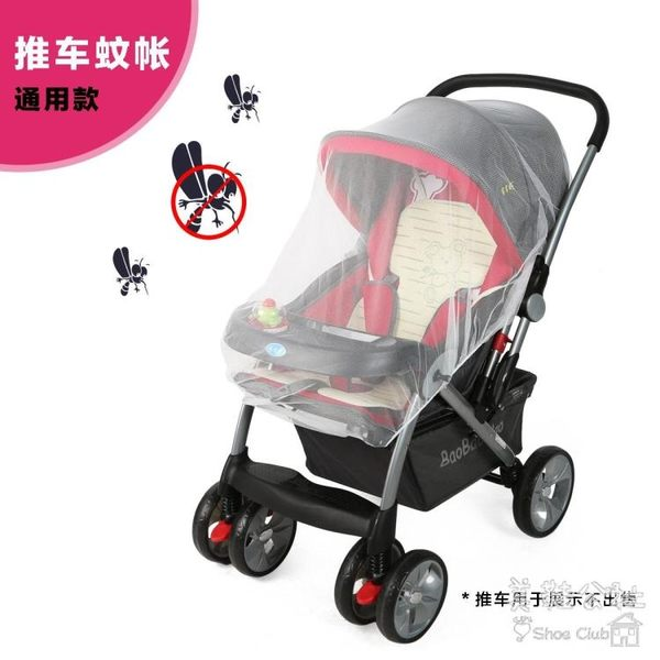 可折疊全罩式通用嬰兒車蚊帳      Sq6686[美鞋公社]TW