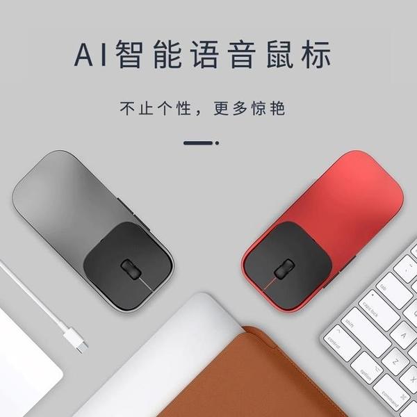 人工智慧語音翻譯滑鼠轉文字多國語言翻譯超薄無線充電滑鼠 潮流衣舍