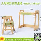 學習桌椅 實木可升降兒童學習桌椅套裝小學生家用小孩書桌幼兒園寶寶寫字桌T