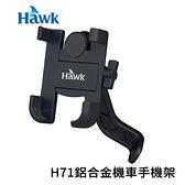 Esense 逸盛 Hawk H71 鋁合金 機車 手機架 黑色 19-HCM710BK