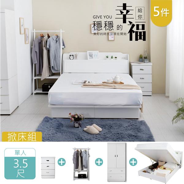 YUDA 英式小屋 純白色 安全裝置 掀床組 床架 (附床頭插座) 3.5尺單人 /5件組(含吊衣架)