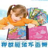 兒童塗鴉神奇水畫冊 互動益智 美術美勞 遊戲書 童謠 童話 圖畫書 填色繪畫 兒童書 減壓 填色畫冊