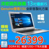 【26399元】全新第8代I5最輕薄13吋高畫質筆記型電腦規格可客製化自選規格雙系統模擬器多開可刷卡