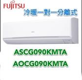 汰舊換新+貨物稅最高補助5仟元【FUJITSU富士通】高級M系列變頻冷暖分離式冷氣 ASCG090KMTA