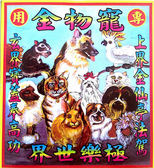 極樂世界寵物專用金 寵物金 金紙 (購潮8) 免運