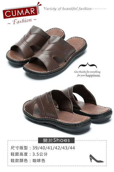 CUMAR 舒適真皮 簡單大方氣墊涼拖鞋-咖啡色