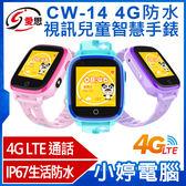 【限時促銷】全新 IS愛思 CW-14 4G防水視訊兒童智慧手錶 IP67防水 精準定位 SOS求救 遠程拍照